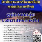 สรุปแนวข้อสอบ พนักงานกลุ่มเวชศาสตร์การบิน สำนักงานการบินพลเรือนแห่งประเทศไทย พร้อมเฉลย