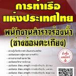 สรุปแนวข้อสอบ พนักงานสำรวจร่องน้ำ(ช่างซ่อมตะเกียง) การท่าเรือแห่งประเทศไทย พร้อมเฉลย