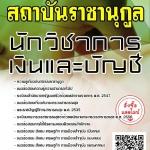 สรุปแนวข้อสอบ นักวิชาการเงินและบัญชี สถาบันราชานุกูล พร้อมเฉลย