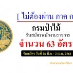 (ไม่ต้องผ่าน ภาค ก )กรมป่าไม้ รับสมัครพนักงานราชการ จำนวน 63 อัตรา วันที่ 26 มี.ค.- 2 เม.ย. 2561