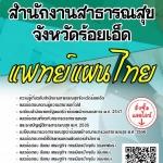 สรุปแนวข้อสอบ แพทย์แผนไทย สำนักงานสาธารณสุขจังหวัดร้อยเอ็ด พร้อมเฉลย