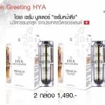 Hya serum booster 2 กล่อง