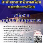 สรุปแนวข้อสอบ พนักงานกลุ่มประกันคุณภาพ สำนักงานการบินพลเรือนแห่งประเทศไทย พร้อมเฉลย