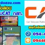 ออกชัวร์))แนวข้อสอบ กสท. CAT โทรคมนาคม จำกัด มหาชน ++พร้อมเฉลย++