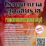 สรุปแนวข้อสอบ เจ้าพนักงานการเงินและบัญชี โรงพยาบาลพุทธชินราช พร้อมเฉลย