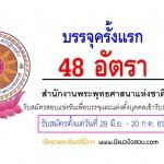 สำนักงานพระพุทธศาสนาแห่งชาติ รับสมัครสอบเข้ารับราชการ 48 อัตรา วันที่ 29 มิ.ย. - 20 ก.ค. 61