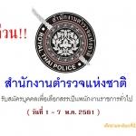 สำนักงานตำรวจแห่งชาติ รับสมัครสอบพนักงานราชการทั่วไป วันที่ 1 - 7 พ.ค. 2561