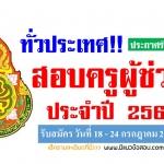 เปิดสอบครูผู้ช่วย ปี 2561 ทั่วประเทศ สมัครวันที่ 18 - 24 กรกฏาคม 61