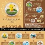 Pokemon Terrarium Collection ของแท้ JP - Toys & Gum [โมเดลโปเกมอน] (6 ตัว) Rare