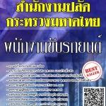 สรุปแนวข้อสอบ พนักงานขับรถยนต์ สำนักงานปลัดกระทรวงมหาดไทย พร้อมเฉลย