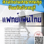สรุปแนวข้อสอบ แพทย์แผนไทย สำนักงานสาธารณสุขจังหวัดจันทบุรี พร้อมเฉลย