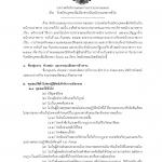สำนักงานคณะกรรมการอาหารและยา รับสมัครบุคคลเพื่อเลือกสรรเป็นพนักงานราชการทั่วไป เปิดรับสมัคร 27 กรกฎาคม - 3 สิงหาคม 2560