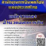 สรุปแนวข้อสอบ พนักงานกองสิ่งแวดล้อมการบิน สำนักงานการบินพลเรือนแห่งประเทศไทย พร้อมเฉลย