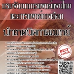 สรุปแนวข้อสอบ นักเทคนิคการแพทย์ กรมพัฒนาการแพทย์แผนไทยและการแพทย์ทางเลือก พร้อมเฉลย