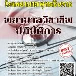 สรุปแนวข้อสอบ พยาบาลวิชาชีพปฏิบัติการ โรงพยาบาลพุทธชินราช พร้อมเฉลย