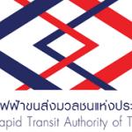 แนวข้อสอบ การรถไฟฟ้าขนส่งมวลชนแห่งประเทศไทย รฟม.