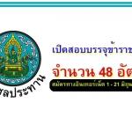 กรมชลประทาน เปิดสอบบรรจุข้าราชการ 48 อัตรา วันที่ 1 - 21 มิถุนายน 2561