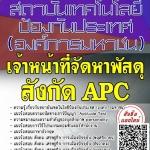 สรุปแนวข้อสอบ เจ้าหน้าที่จัดหาพัสดุสังกัดAPC สถาบันเทคโนโลยีป้องกันประเทศ(องค์การมหาชน) พร้อมเฉลย
