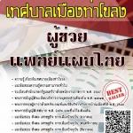 สรุปแนวข้อสอบ ผู้ช่วยแพทย์แผนไทย เทศบาลเมืองท่าโขลง พร้อมเฉลย