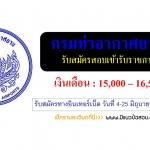 กรมท่าอากาศยาน เปิดสอบบรรจุเข้ารับราชการ วันที่ 4-25 มิถุนายน พ.ศ. 2561