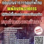 สรุปแนวข้อสอบ พนักงานราชการปฏิบัติหน้าที่ในตำแหน่งนายทหารสัญญาบัตรกลุ่มตำแหน่งคอมพิวเตอร์ กองบัญชาการกองทัพไทย พร้อมเฉลย
