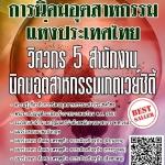 สรุปแนวข้อสอบ วิศวกร5สำนักงานนิคมอุตสาหกรรมเกตเวย์ซิตี้ การนิคมอุตสาหกรรมแห่งประเทศไทย พร้อมเฉลย