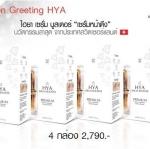 Hya serum booster 4 กล่อง