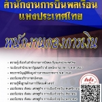 สรุปแนวข้อสอบ พนักงานกองการเงิน สำนักงานการบินพลเรือนแห่งประเทศไทย พร้อมเฉลย