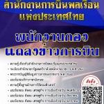 สรุปแนวข้อสอบ พนักงานกองแถลงข่าวการบิน สำนักงานการบินพลเรือนแห่งประเทศไทย พร้อมเฉลย
