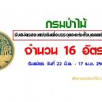กรมป่าไม้ รับสมัครสอบบรรจุเข้ารับราชการ 16 ตำแหน่ง วันที่ 22 มี.ค. - 17 เม.ย. 2561
