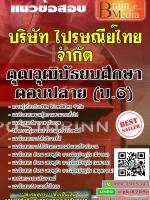 สรุปแนวข้อสอบ คุณวุฒิมัธยมศึกษาตอนปลาย(ม.6) บริษัทไปรษณีย์ไทยจำกัด