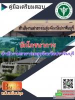 แนวข้อสอบ นักโภชนาการ สำนักงานสาธารณสุขจังหวัดปราจีนบุรี