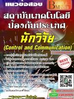 แนวข้อสอบ นักวิจัย (Control and Communication) สถาบันเทคโนโลยีป้องกันประเทศ