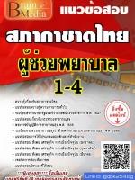สรุปแนวข้อสอบ ผู้ช่วยพยาบาล1-4 สภากาชาดไทย พร้อมเฉลย