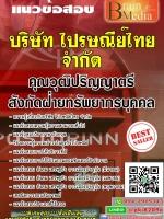 สรุปแนวข้อสอบ คุณวุฒิปริญญาตรีสังกัดฝ่ายทรัพยากรบุคคล บริษัทไปรษณีย์ไทยจำกัด