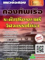 แนวข้อสอบ ระดับปริญญาตรี วิศวกรรมโยธา กองทัพเรือ