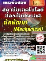 แนวข้อสอบ นักพัฒนา (Mechanical) สถาบันเทคโนโลยีป้องกันประเทศ