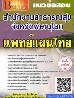 สรุปแนวข้อสอบ แพทย์แผนไทย สำนักงานสาธารณสุขจังหวัดพิษณุโลก พร้อมเฉลย
