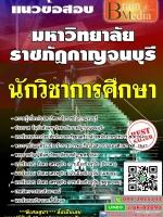 สรุปแนวข้อสอบ นักวิชาการศึกษา มหาวิทยาลัยราชภัฏกาญจนบุรี