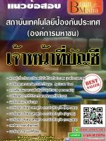 สรุปแนวข้อสอบ เจ้าหน้าที่บัญชี สถาบันเทคโนโลยีป้องกันประเทศ(องค์การมหาชน)