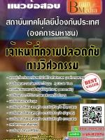 สรุปแนวข้อสอบ เจ้าหน้าที่ความปลอดภัยทางวิศวกรรม สถาบันเทคโนโลยีป้องกันประเทศ(องค์การมหาชน)