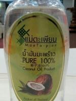 น้ำมันมะพร้าว 100% (12 ขวด)