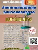 สรุปแนวข้อสอบ แพทย์แผนไทย สำนักงานสาธารณสุขจังหวัดนครสวรรค์