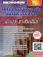 สรุปแนวข้อสอบ นักประชาสัมพันธ์ มหาวิทยาลัยราชภัฏนครศรีธรรมราช
