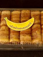 กล้วยม้วนอบธรรมชาติ