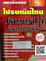 สรุปแนวข้อสอบ ปริญญาโทฝ่ายตลาดขนส่ง ไปรษณีย์ไทย