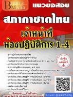 สรุปแนวข้อสอบ เจ้าหน้าที่ห้องปฏิบัติการ1-4 สภากาชาดไทย พร้อมเฉลย