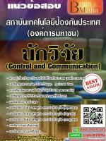 สรุปแนวข้อสอบ นักวิจัย(ControlandCommunication) สถาบันเทคโนโลยีป้องกันประเทศ(องค์การมหาชน)