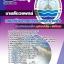 แนวข้อสอบนายสัตวแพทย์ กรมทรัพยากรทางทะเลและชายฝั่ง [พร้อมเฉลย] thumbnail 1