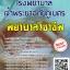 สรุปแนวข้อสอบ พยาบาลวิชาชีพ โรงพยาบาลเจ้าพระยาอภัยภูเบศร thumbnail 1